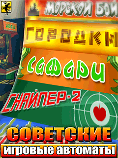 Скачать игровые автоматы на java игровые аппараты с скачать бесплатно